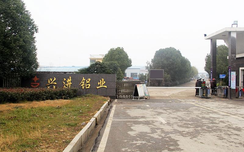兴进铝业厂区大门
