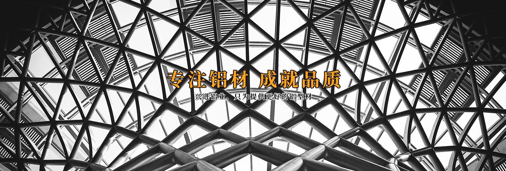 湖北铝型材厂家,湖北建筑铝型材厂家,湖北木纹铝型材厂家,湖北工业铝型材厂家